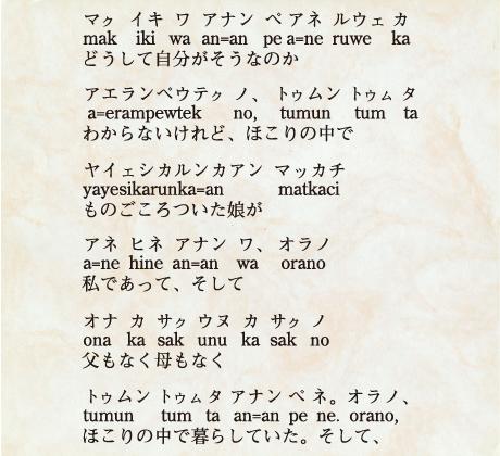 02_02] 物語の例:「六重の喪服を...
